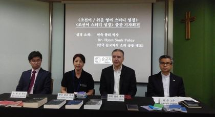 Voice of Martyrs announced the publication of the first Bible translated into both English and the North Korean dialect / Ha-young Choi