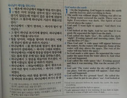 The first page of the Bible / Ha-young Choi