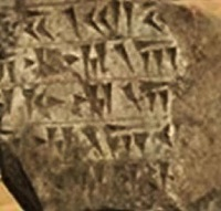 The inscription mentioning Darius I.