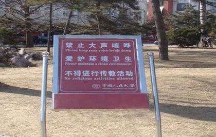 A sign on the campus of Renmin University of China forbidding the on-campus practice of religion. / ChinaAid