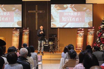Taiwanese worship service. / Facebook UMOT