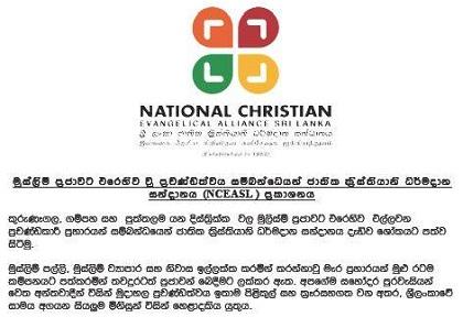 Statement of the NCEASL condemning the attacks againt Muslims. / Facebook NCEASL