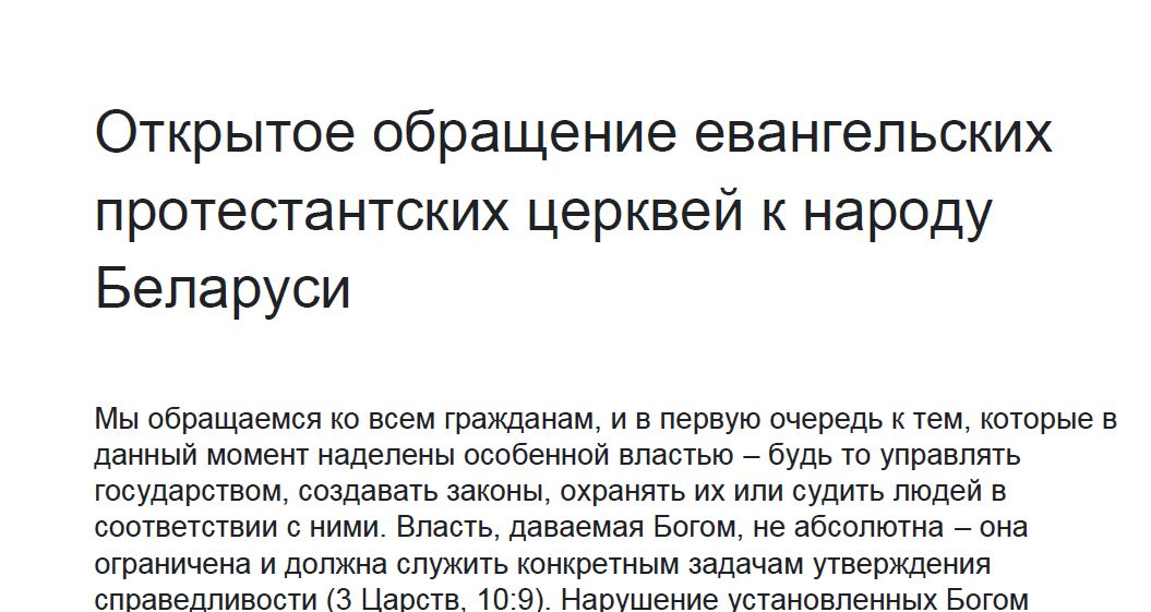 First lines of the Open Letter to the Belarusian people.